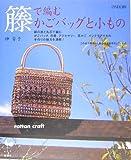 籐で編むかごバッグと小もの