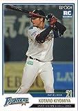EPOCH2018 NPB プロ野球カード レギュラーカード(ルーキーカード) No.174 清宮幸太郎