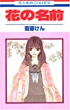 花の名前 / 斎藤 けん のシリーズ情報を見る