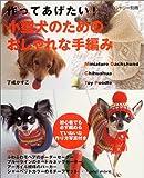 作ってあげたい!小型犬のためのおしゃれな手編み―Miniature dachshund chihuahua toy poodle (私のカントリー別冊) 画像
