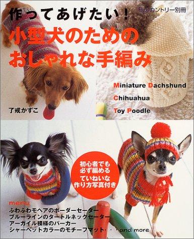 作ってあげたい!小型犬のためのおしゃれな手編み―Miniature dachshund chihuahua toy poodle (私のカントリー別冊)の詳細を見る
