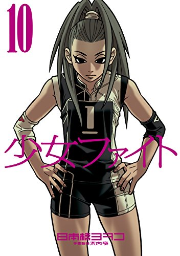 少女ファイト(10) (イブニングコミックス)の詳細を見る