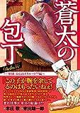 Q蒼太の包丁 Deluxe Vol.7 「軍団」からのリクルート!?編 (マンサンQコミックス)
