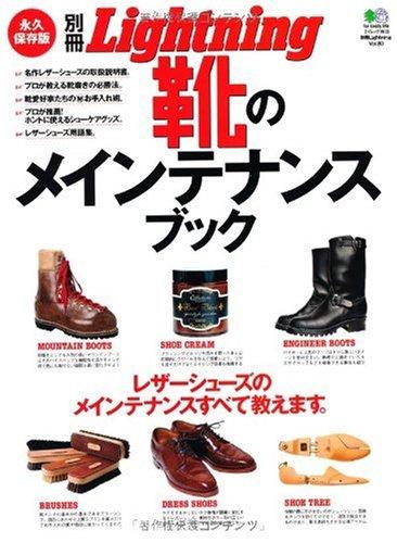 別冊ライトニング80 靴のメインテナンスブック (エイムック 1903 別冊Lightning vol. 80)の詳細を見る
