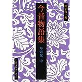 今昔物語集 本朝部〈中〉 (岩波文庫)