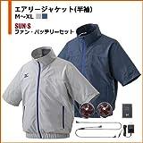 空調服 ミズノ 半袖エアリージャケット付属品セット C2JE910205 XL