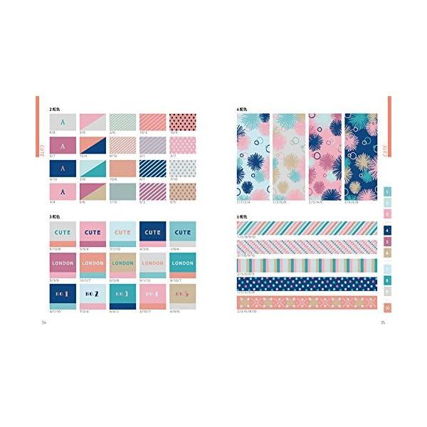 かわいい色の本 デザインと言葉の配色ブックの紹介画像7
