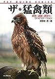 ザ・猛禽類―飼育・訓練・鷹狩り・リハビリテーション (ペット・ガイド・シリーズ) 画像