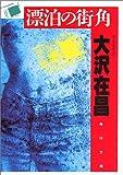 漂泊の街角 (角川文庫)