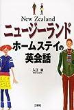 ニュージーランド ホームステイの英会話