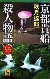 京都貴船殺人物語 (ワンツーポケットノベルス)