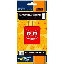 レイ・アウト ドラゴンボール改キャラクターUSB AC アダプター/レッドリボン軍(レッド)RT-DBAC1/RR