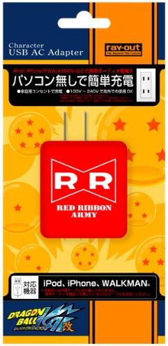 レイ アウト ドラゴンボール改キャラクターUSB AC アダプター/ レッドリボン軍 レッド RT-DBAC1/RR