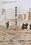 革命中国からの逃走-新彊、ウイグル、そしてブータン