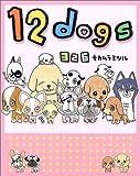 12dogs(トゥエルヴ・ドッグス)