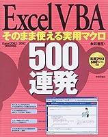 Excel VBA そのまま使える実用マクロ500連発 <Excel 2003/2002/2000対応>