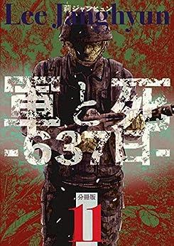 [莉ジャンヒュン]の軍と死 -637日- 分冊版11