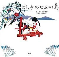 にしきのなかの馬 (童心社の絵本)