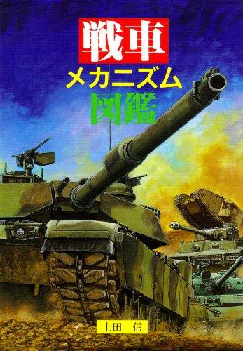 戦車メカニズム図鑑の詳細を見る