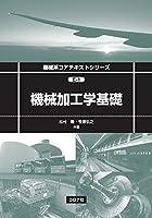 機械加工学基礎 (機械系コアテキストシリーズ E-1)