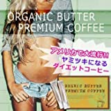 オーガニックバタープレミアムコーヒー(オーガニック原料4種配合ダイエットコーヒー)