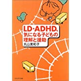LD・ADHD、気になる子どもの理解と援助 (保育と子育て)