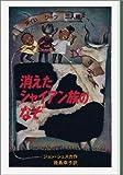 消えたシャイアン族のなぞ (タイムワープ三人組 (3))