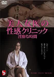 美人女医の性感クリニック 淫靡な時間 [DVD]