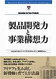 製品開発力と事業構想力 (Harvard Business Review Anthology)
