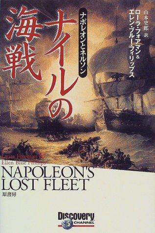 ナイルの海戦―ナポレオンとネルソンの詳細を見る