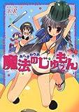 魔法のじゅもん 2 (まんがタイムKRコミックス)