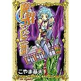 魔界コンビニ物語 (CR COMICS)