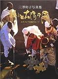 祈りと太陽の民—エチオピア民族のルーツ 三沢和子写真集