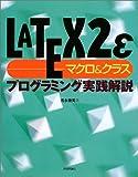 LATEX2εマクロ&クラス プログラミング実践解説
