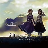 神様Stories-INNOCENT- -to the beginning 06-[東方Project]