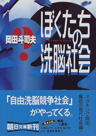 ぼくたちの洗脳社会 (朝日文庫)の詳細を見る