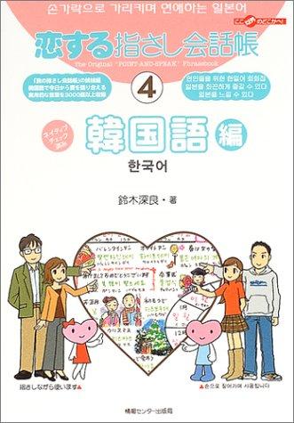 恋する指さし会話帳 (4) 韓国語
