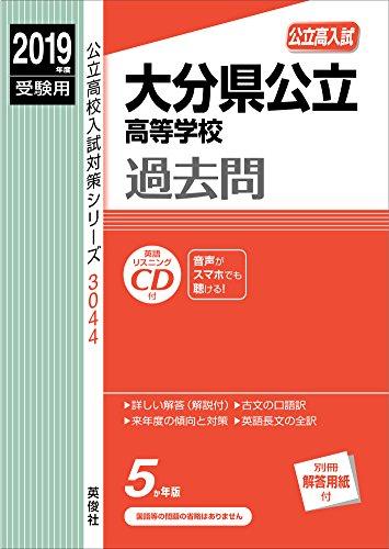 大分県公立高等学校 CD付  2019年度受験用 赤本 3044 (公立高校入試対策シリーズ)
