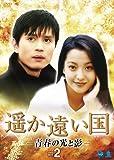 遥か遠い国-青春の光と影- DVD-BOX 2[DVD]