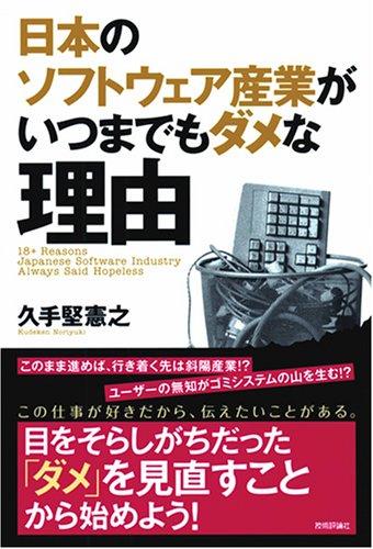 日本のソフトウェア産業がいつまでもダメな理由の詳細を見る