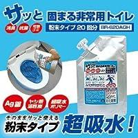 サッと固まる非常用トイレ(20 回分)