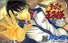 テニスの王子様 第16巻
