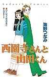 西園寺さんと山田くん (なかよしコミックス)