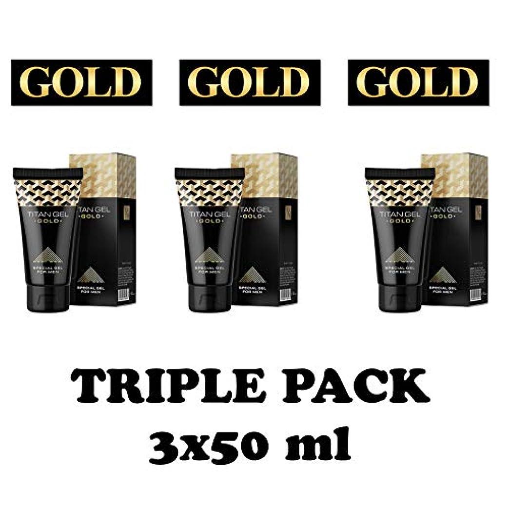 スーダン修羅場空虚タイタンジェル ゴールド Titan gel Gold 50ml 3箱セット 日本語説明付き [並行輸入品]