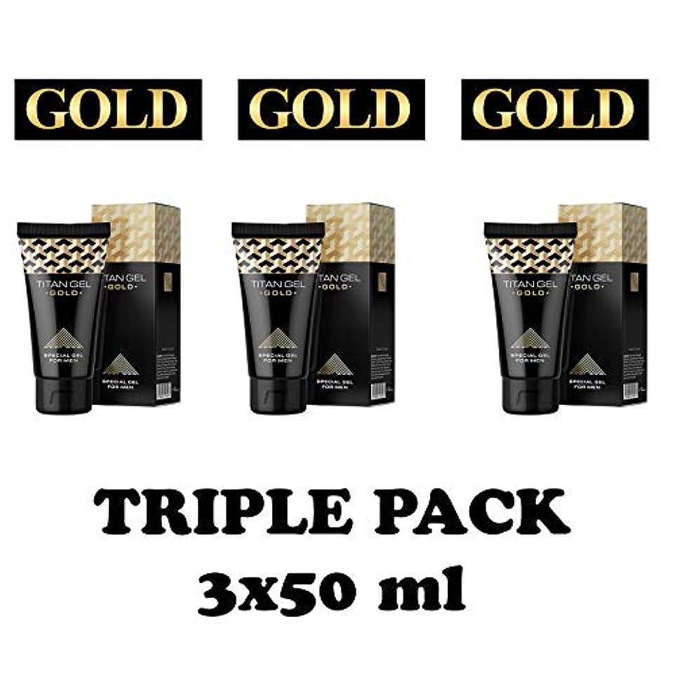 良さ七面鳥ドームタイタンジェル ゴールド Titan gel Gold 50ml 3箱セット 日本語説明付き [並行輸入品]