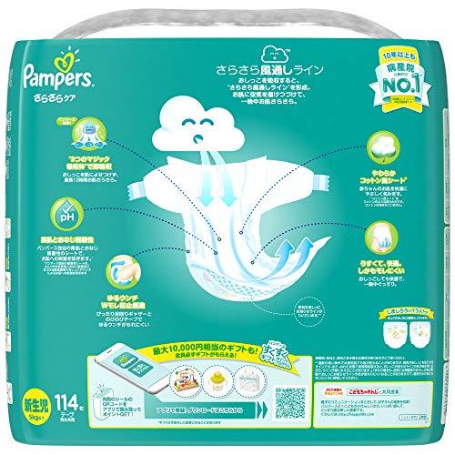 『パンパース テープ 新生児(~5kg) さらさらケア 114枚』の5枚目の画像
