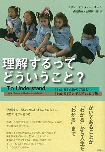 理解するってどういうこと?: 「わかる」ための方法と「わかる」ことで得られる宝物の詳細を見る