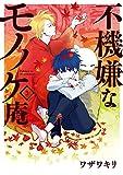 不機嫌なモノノケ庵 3巻 (デジタル版ガンガンコミックスONLINE)