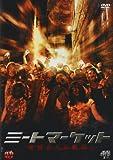 ミートマーケット 地獄からの脱出[DVD]