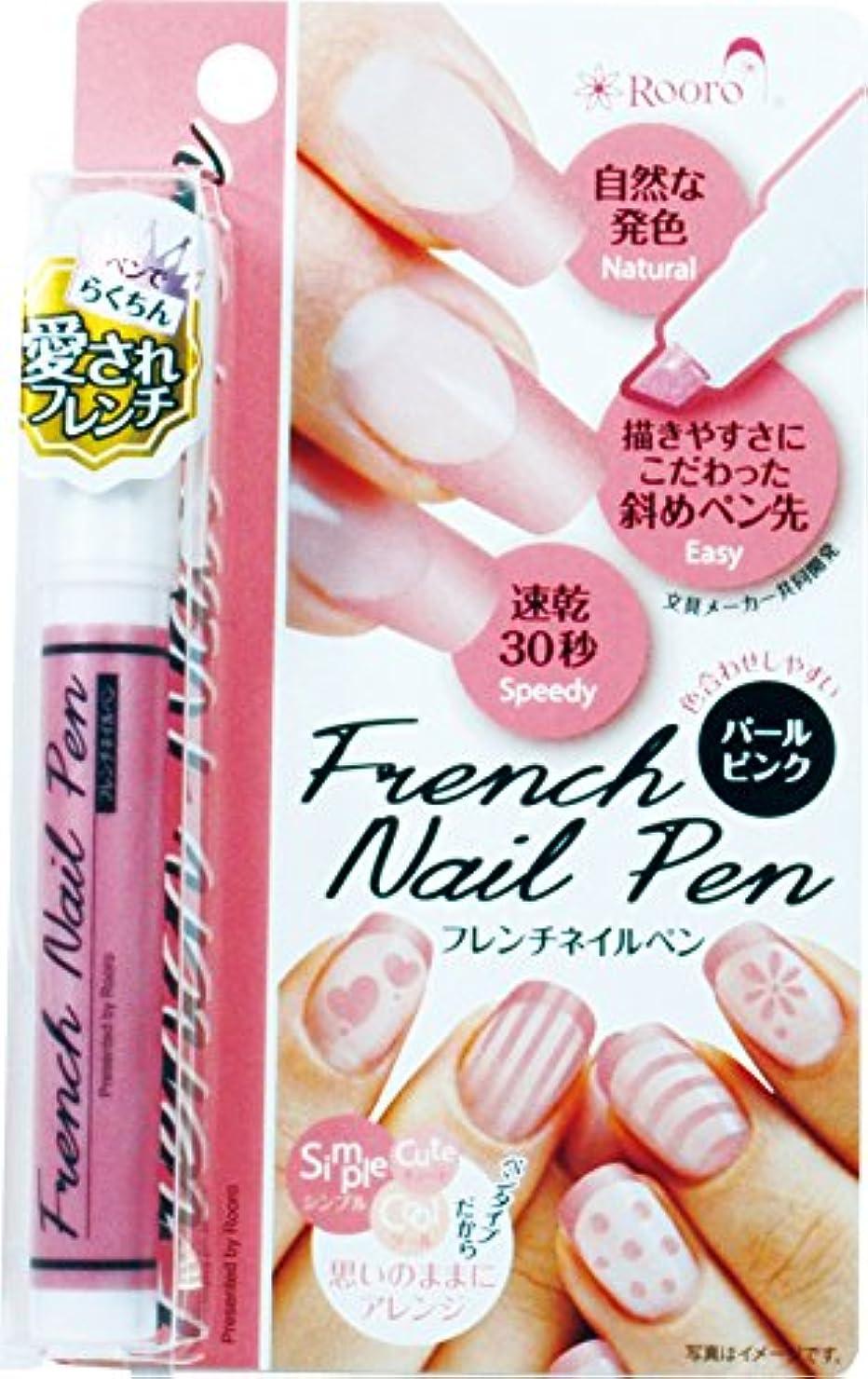 豚二層穴RO-FP1 フレンチネイルペン パールピンク 1個
